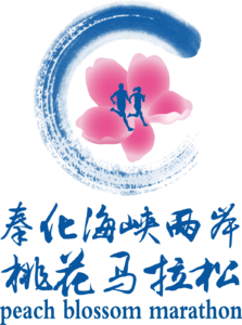 中交未来城 | 2020奉化海峡两岸桃花马拉松