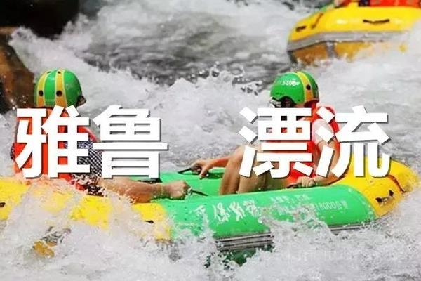 【5.25日超级特价】| 今夏第一漂,七星级超刺激雅鲁漂流,体验华东最刺激的漂流,8公里惊艳峡谷,198m垂