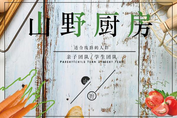 高山蔬菜采摘/趣味亲子游戏/细胞渗透实验/蔬菜沙拉制作