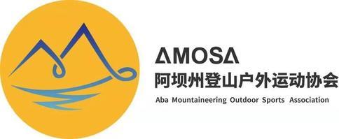 阿坝州登山户外运动协会官网