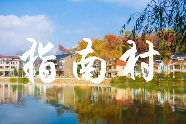 ||极限户外11/17号||行摄之旅/秋意浓/染指南村