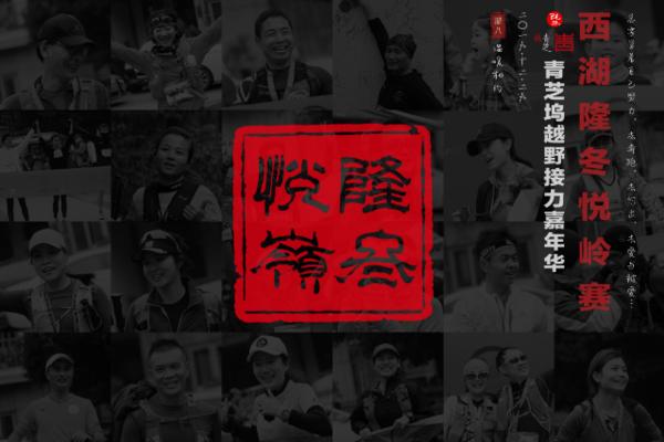 健达体育--2019西湖隆冬悦岭越野团报
