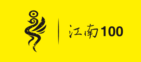 江南100系列赛
