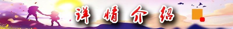 详情介绍.jpg