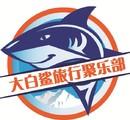 大白鲨旅行聚乐部