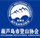 葫芦岛市登山运动协会